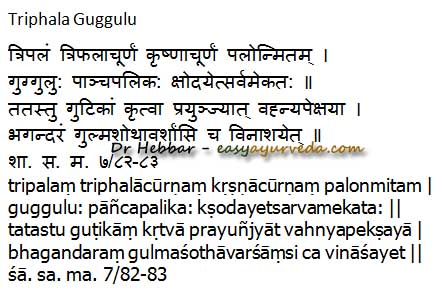 Triphala Guggul Benefits, Dosage, How To Use, Side Effects