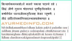 Bilwadi Lehyam