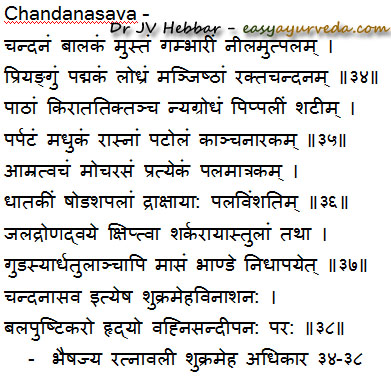 chandanasavam